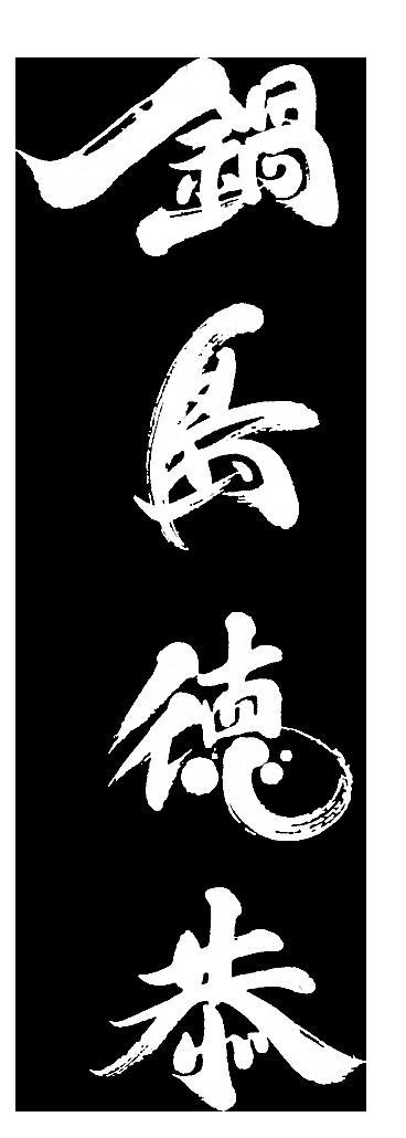 有限会社 鍋島徳恭写真事務所